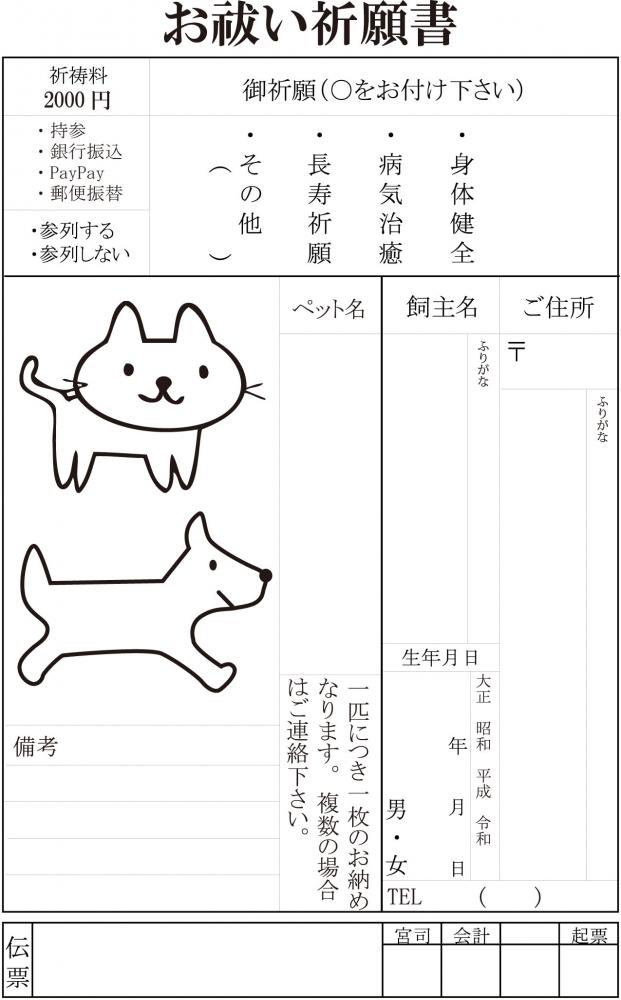 形代・お祓い祈願書(ペット).jpg