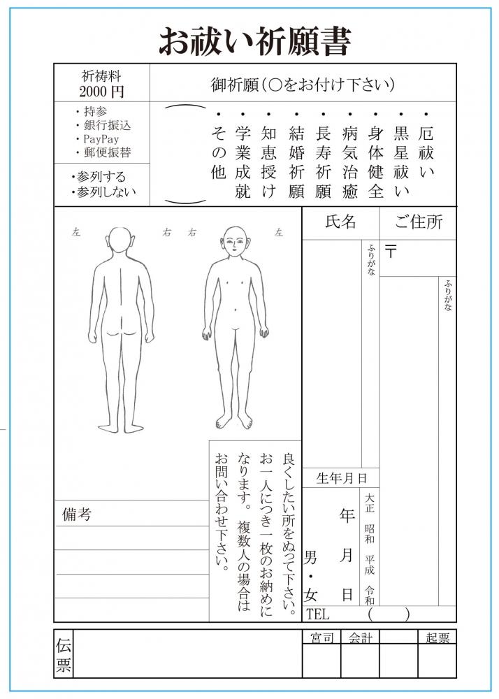 形代・お祓い祈願書(人).jpg