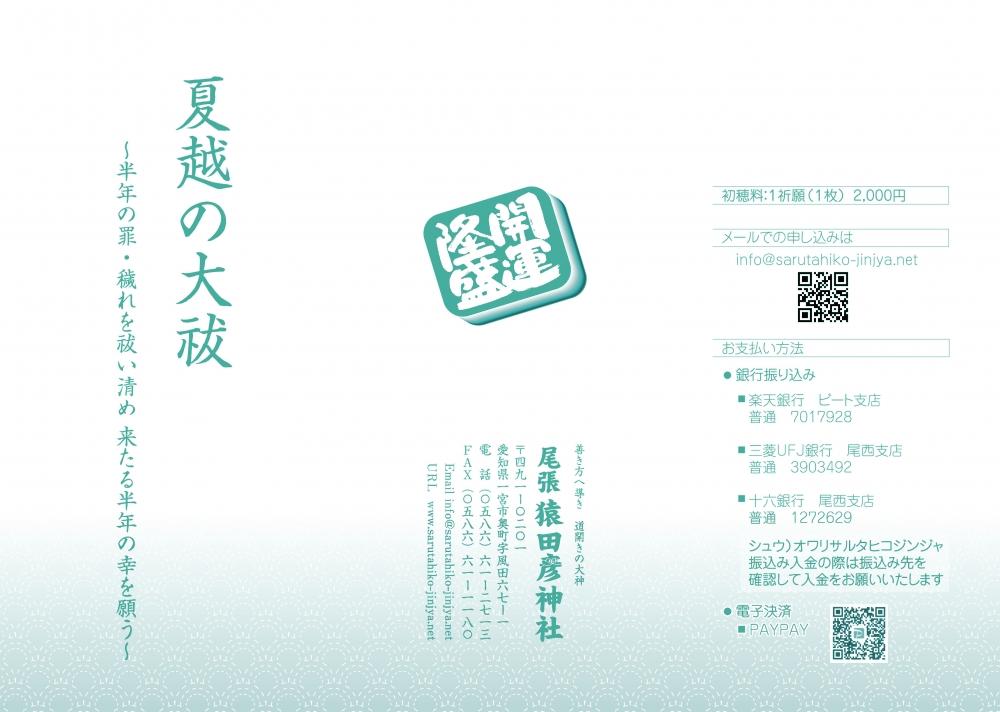 夏越大祓(外編集).jpg