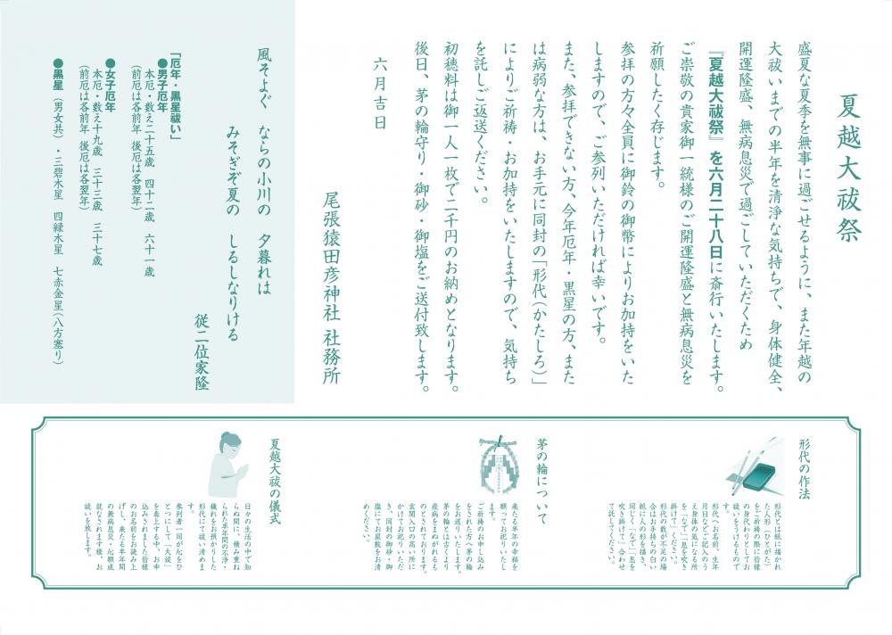 夏越大祓(中編集).jpg